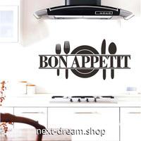 【ウォールステッカー】壁紙 DIY 部屋 シール 寝室 リビング インテリア 25×57cm キッチン ボナペティ ロゴ m02347