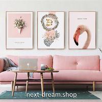 お洒落な壁掛けアートパネル3点セット (枠なし)/ 各30×40cm ピンク フラミンゴ 写真 ポスター 絵画 インテリア m03261