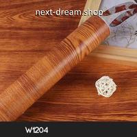 壁紙 45×500cm 木目模様 ブラウン 茶色 Wood  DIY リフォーム インテリア 部屋/キッチン/家具にも 防水PVC h04063