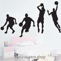 【ウォールステッカー】 バスケットボール 選手  体育館 学校 子供部屋 取り外し可能 53×120cm m02116
