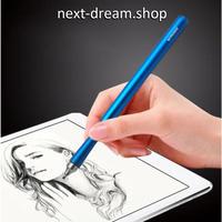 新品送料込 タッチペン iphone Windows ソニータブレット Samsung 用 細かく書ける メタルカラー おしゃれ プレゼント m00797