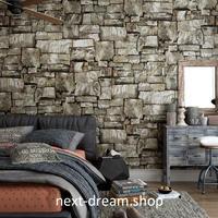 3D 壁紙 53×1000㎝ ヴィンテージ 石レンガ PVC 防水 カビ対策 おしゃれクロス インテリア 装飾 寝室 リビング h01877