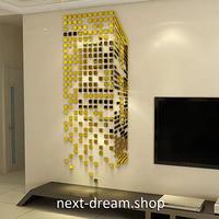 【ウォールステッカー】 3D壁紙 キューブのビル型 Sサイズ 42×100cm ゴールド 鏡 アクリルミラー 張付簡単シールタイプ m03542