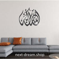 【ウォールステッカー】 インテリア アクリルミラー ラマダン イスラム文化 寝室 リビング アラビア語 外国 44×50cm m02101