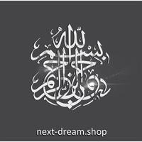 【ウォールステッカー】 インテリア アクリルミラー ラマダン イスラム文化 寝室 リビング アラビア語 外国 46×50cm m02100