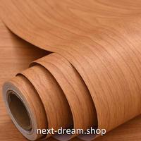 壁紙 60×500cm 木目模様 レッドブラウン 赤茶 DIY リフォーム インテリア 部屋 キッチン 家具にも 防水 防湿 h03774