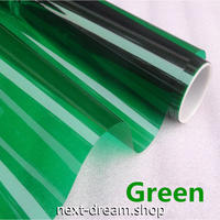 カラーウィンドウフィルム / ガラスステッカー 50×500cm 緑 紫外線 / UV / 日射ブロック パーティデコレーション m03069