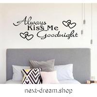 【ウォールステッカー】壁紙 DIY 部屋 シール 寝室 リビング インテリア 58×22cm 英語ロゴ Kiss me キスミー m02367