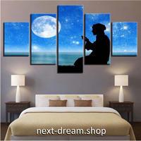 【お洒落な壁掛けアートパネル】 5点セット 満月 夜 星空 海 ブルー ファブリックパネル インテリア m04834
