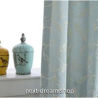 ☆ドレープカーテン☆ 花柄刺繍 ライトブルー W100cmxH250cm 高さ調節可能 フックタイプ 2枚セット ホテル m05729