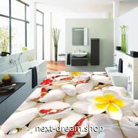 3D 壁紙 1ピース 1㎡ 床用 立体アート コイ 石  DIY リフォーム インテリア 部屋 寝室 防湿 防音 h03467