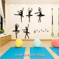 ☆インテリア3Dステッカー☆ バレリーナ ダンス 教室 黒 102×30cm 壁用 アクリルシール 子供部屋 m05584