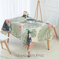 テーブルクロス 140×180cm 4人掛けテーブル用 モンステラ リネン お茶会 おしゃれな食卓 汚れや傷みの防止 m04308