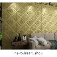 【3D壁紙ステッカー】 70×70cm 厚さ7ミリ 立体彫刻風デザイン 金色 接着剤付 部屋 ショップ m04183