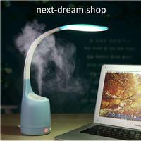 加湿器 超音波式 空気清浄機 卓上ライト LED おしゃれ  乾燥・肌荒れ・風邪・花粉症予防  オフィス インテリア    m01261