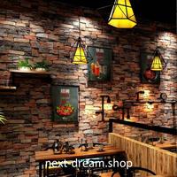 3D 壁紙 53×1000㎝ アンティーク 石レンガ  PVC 防水 カビ対策 おしゃれクロス インテリア 装飾 寝室 リビング h01928