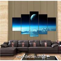 【お洒落な壁掛けアートパネル】 5点セット 月 雲の上 ブルー 自然風景 絵画 ファブリックパネル インテリア m04811