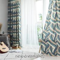 ☆ドレープカーテン☆ 北欧モダン 青 W100cmxH250cm 高さ調節可能 フックタイプ 2枚セット ホテル m05739