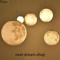 ペンダントライト 照明 LED ムーンデザイン 丸型 40cm 満月 ダイニング リビング 寝室 北欧モダン h01586