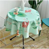 テーブルクロス 180cm ラウンド 4人掛けテーブル用 北欧風 フラミンゴ お茶会 おしゃれな食卓 汚れや傷みの防止 m04319
