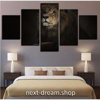【お洒落な壁掛けアートパネル】 枠付き5点セット ライオン 獅子 絵画 ファブリックパネル インテリア m04566