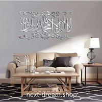 【ウォールステッカー】 インテリア アクリルミラー ラマダン イスラム文化 寝室 リビング アラビア語 外国 57×100cm m02098