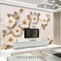 3D 壁紙 1ピース 1㎡ 白い花 ヨーロッパスタイル レトロ インテリア 部屋装飾 耐水 防湿 防音 h02893