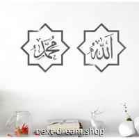 【ウォールステッカー】 インテリア アクリルミラー ラマダン イスラム文化 寝室 リビング アラビア語 お洒落 32×68cm m02110