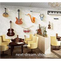 【カスタム3D壁紙】 1ピース 1m2 音楽 ピアノ 楽器 ギター ドラム キャンバス地 クロス張替 子供部屋 m05296