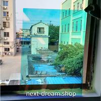 ウィンドウフィルム 50×30cm ブルー UV・紫外線カット 窓ガラス フィルター 眩しさ軽減 m02853
