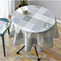 テーブルクロス 180cm ラウンド 4人掛けテーブル用 北欧風 チェック お茶会 おしゃれな食卓 汚れや傷みの防止 m04315