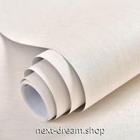 壁紙 60×500cm リネンデザイン 麻 クリーム DIY リフォーム インテリア リビング 部屋 PVC 防水 防音 h03701