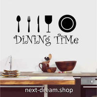 【ウォールステッカー】壁紙 DIY 部屋 シール 寝室 リビング インテリア 25×57cm キッチン DINING TIME ロゴ m02348