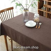 テーブルクロス 130×180cm 4人掛けテーブル用 無地 ブラウン お茶会 おしゃれな食卓 汚れや傷みの防止 m04326