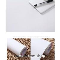 壁紙 60×500cm 無地 ホワイト 白色 DIY リフォーム インテリア 部屋/キッチン/家具にも 防水ビニール h03833