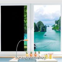 ウィンドウフィルム スモーク 黒 152×2000cm シール  業務用サイズ 熱除去 遮光フィルム 紫外線カット オフィス ガラス 窓 m02986