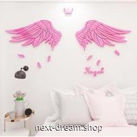 【ウォールステッカー】 立体アクリル ピンク 羽 天使 150×82cm 張付簡単シールタイプ DIY m03562