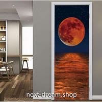 【ウォールステッカー】 絵画 壁紙 DIY 部屋装飾 PVC 寝室 リビング 200×77cm レッドムーン 赤い月 m02133
