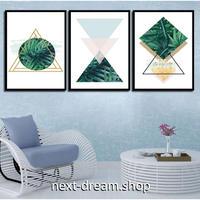 お洒落な壁掛けアートパネル 枠付き3点セット / 各15×20cm 植物 緑 トライアングル ポスター 絵画 ファブリックパネル m03385