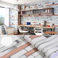 壁紙 60×500cm 木板 ストライプ トリコロール色 DIY リフォーム インテリア 部屋 キッチン 家具にも 防水 防湿 h03762