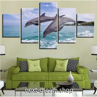 【お洒落な壁掛けアートパネル】 枠付き5点セット 2頭のイルカ 海 自然景色 ファブリックパネル インテリア m04613