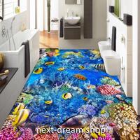 3D 壁紙 1ピース 1㎡ 床用 自然風景 海中 珊瑚 魚 DIY リフォーム インテリア 部屋 寝室 防湿 防音 h03497