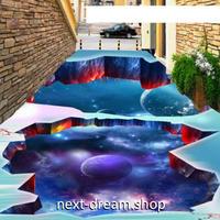 3D 壁紙 1ピース 1㎡ 床用 立体アート 宇宙 惑星 DIY リフォーム インテリア 部屋 寝室 防湿 防音 h03577