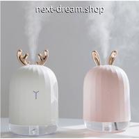 加湿器 超音波式 空気清浄機 アロマ USB 220ml トナカイ  乾燥・肌荒れ・風邪・花粉症予防  オフィス インテリア  m01290