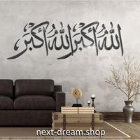 【ウォールステッカー】 インテリア アクリルミラー ラマダン イスラム文化 寝室 リビング アラビア語 お洒落 50×16cm m02111