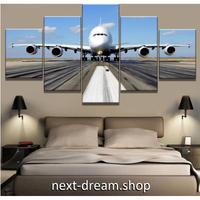 【お洒落な壁掛けアートパネル】 5点セット 飛行機 航空機 滑走路 ポスター ファブリックパネル インテリア m04788