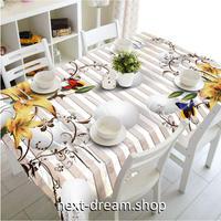 テーブルクロス 140×180cm 4人掛けテーブル用 立体3Dデザイン フラワー 防水 おしゃれな食卓 汚れや傷みの防止 m04250