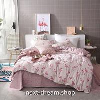 【ベッドカバー3点セット】 ピンクフラミンゴ柄 植物 ダブルサイズ用 掛け布団カバー・ボックスシーツ・枕カバー 寝具 お洒落 m03911