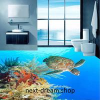 3D 壁紙 1ピース 1㎡ 海 かめ 珊瑚 ブルー 防湿 防水 防音 おしゃれクロス インテリア 装飾 床用 フロア 寝室 h01816