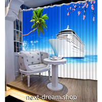 3D 遮光カーテン 203×213cm サイズ多数◎ 豪華客船 海 ビーチ DIY おしゃれ 模様替 リビング 子供部屋 サロン 店舗用  m01864